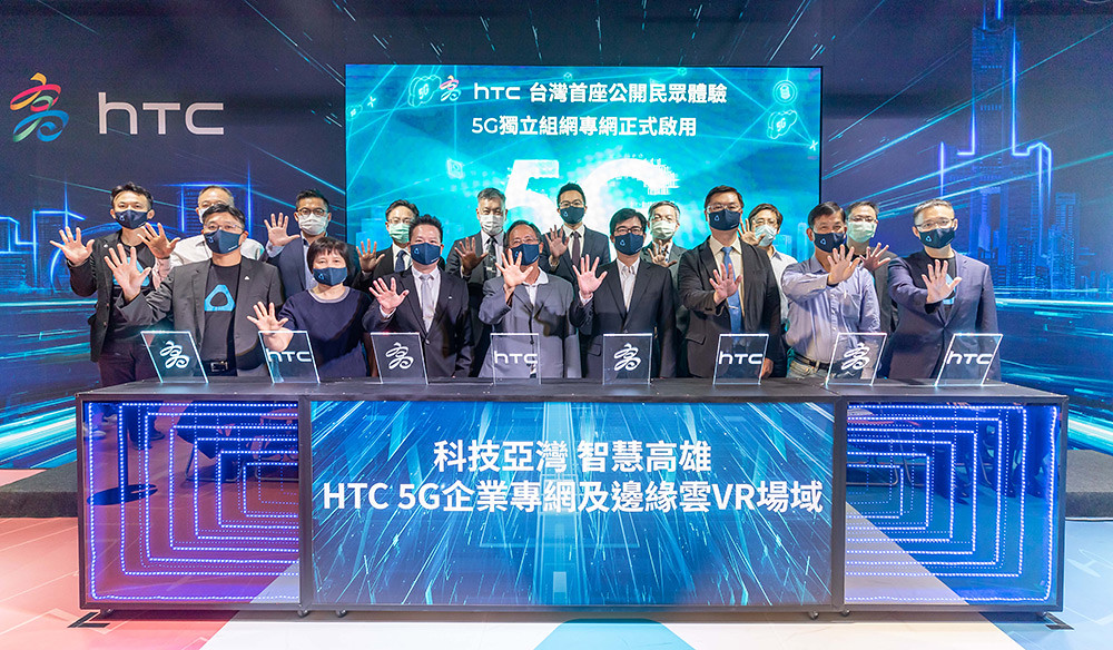 HTC新聞稿-台灣首座開放民眾5G專網場域正式啟用(第一排左起HTC資深副總鮑永哲、5GO技術長張麗鳳、資策會-地方創生服務處副處長洪毓良、HTC董事陳文琦、高雄市陳其邁市長、高雄市副市長羅達生、大魯閣開發總經理楊宗榮、HTC亞太區總經理黃昭穎,-第二排雲達科技、優達科技、辰隆科技等貴賓)