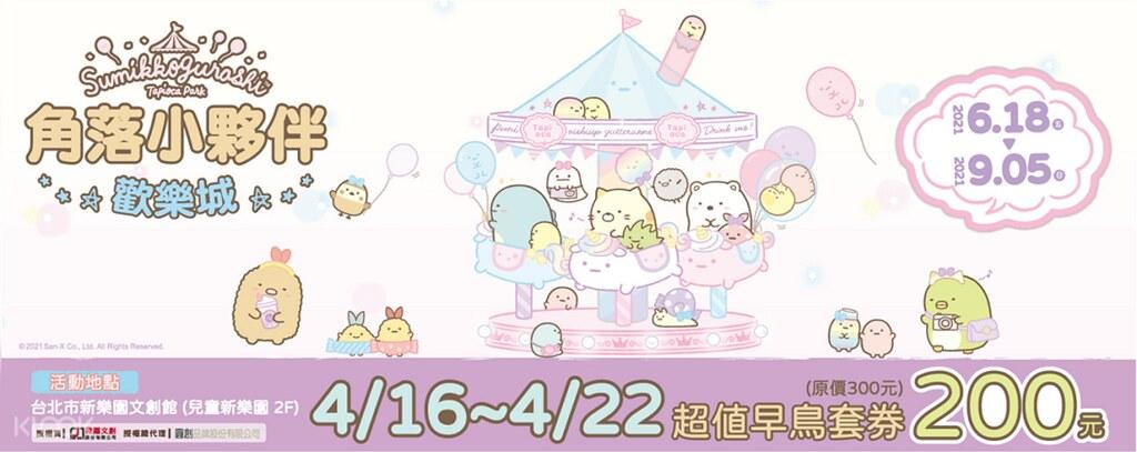 (圖5) 「角落小夥伴 歡樂城」將於兒童新樂園登場 - 複製