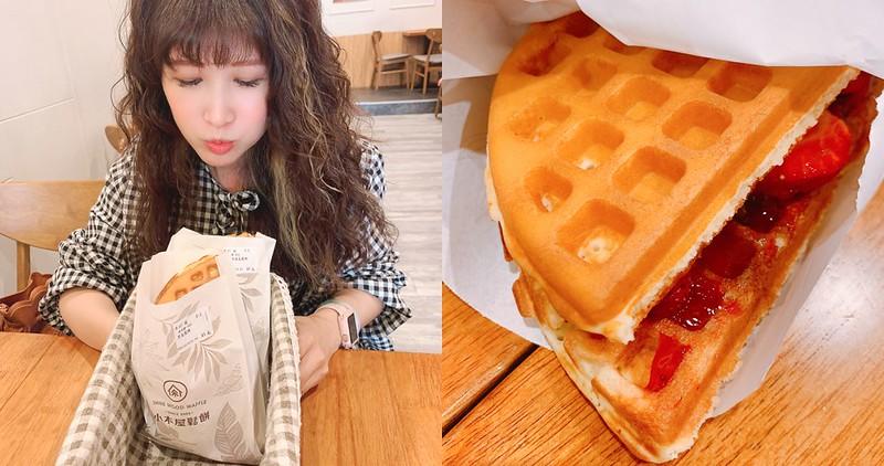 【台南美食】小木屋鬆餅 台南成功店 交大知名的平價銅板鬆餅!鹹甜口味都好吃!