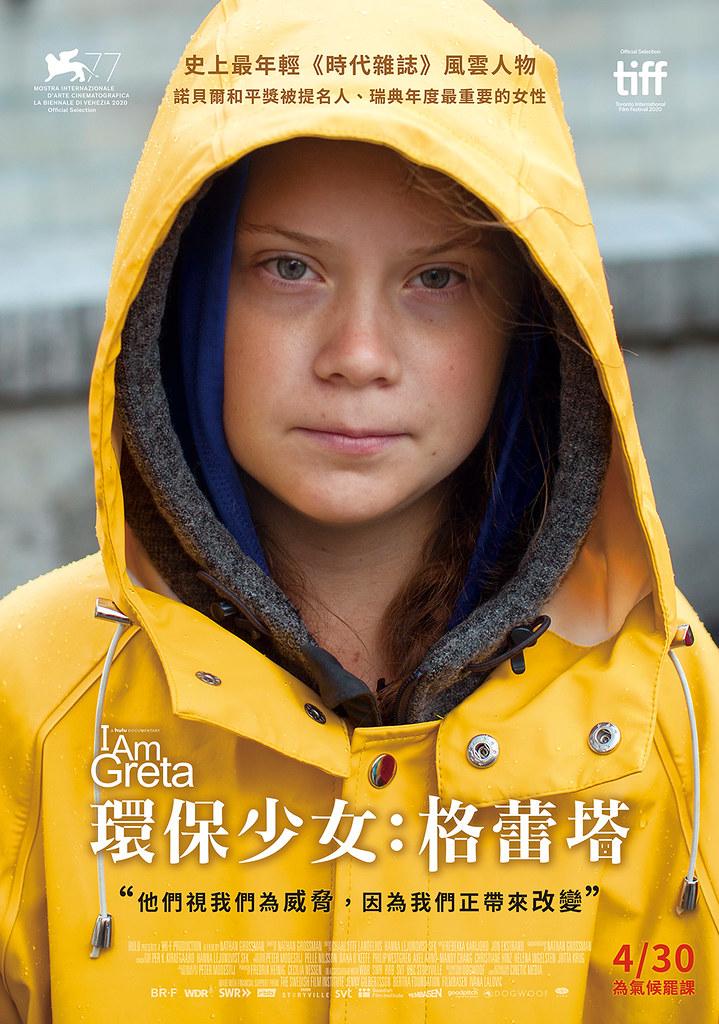 環保少女:格蕾塔_台灣版海報
