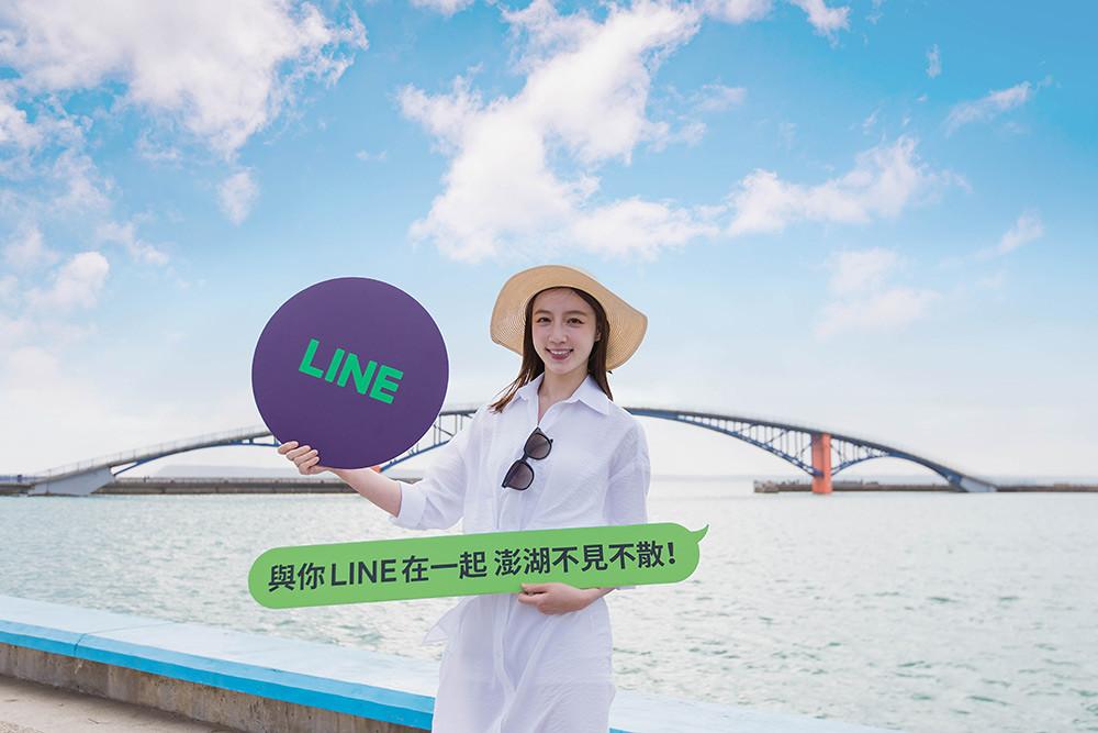 【圖2】LINE攜手2021澎湖國際海上花火節正式起跑!擴大串聯LINE生態圈中多元服務,打造全新一站式智慧旅遊體驗_1