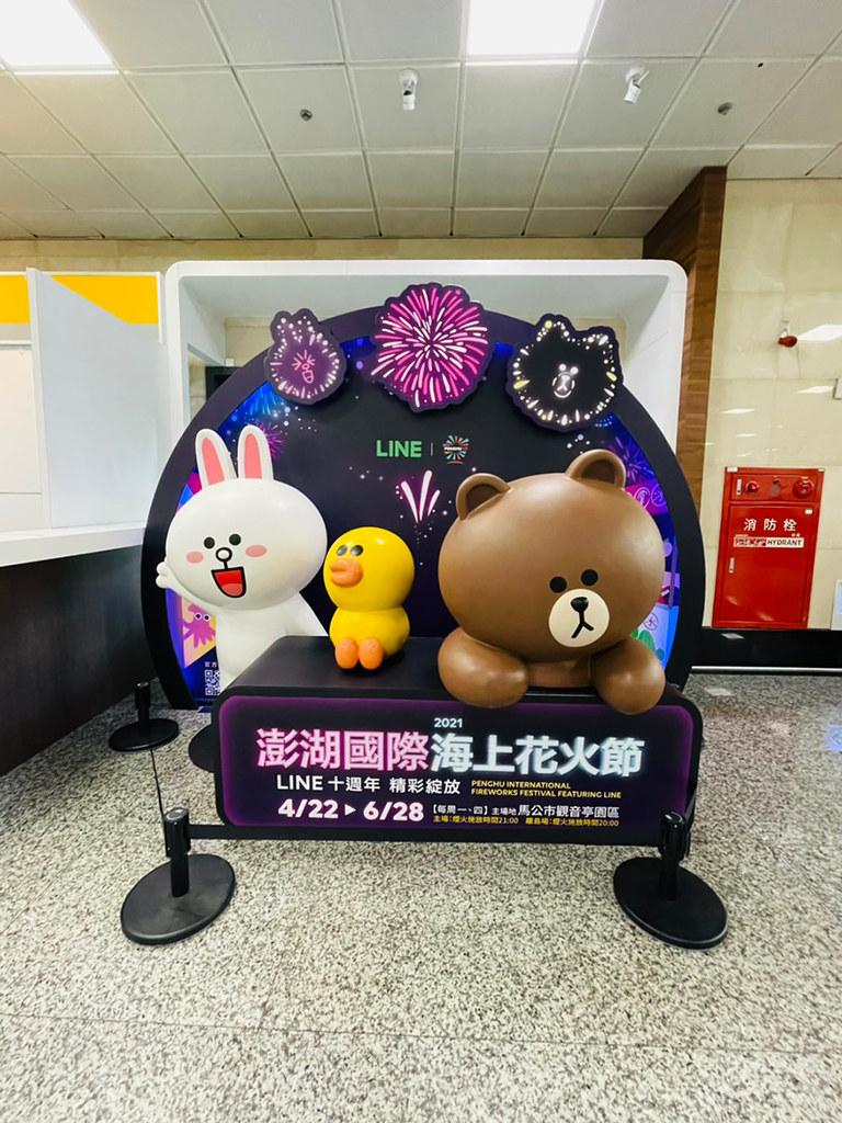 【圖10】LINE於澎湖花火節期間,於馬公機場、觀音亭打造LINE-FRIENDS期間限定打卡點,快來與熊大兔兔來張超萌合影_1