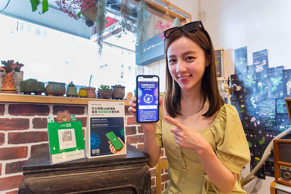 【圖3】LINE-Pay提供用戶更便利旅行體驗,花火節期間至澎湖指定商店即享有LINE-Pay滿額送紅包活動_2(場地由-海的時候-提供)