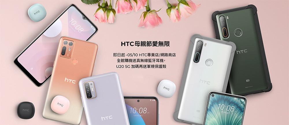 HTC新聞圖-HTC歡慶母親節-網路商店全館購機優惠加贈真無線藍牙耳機
