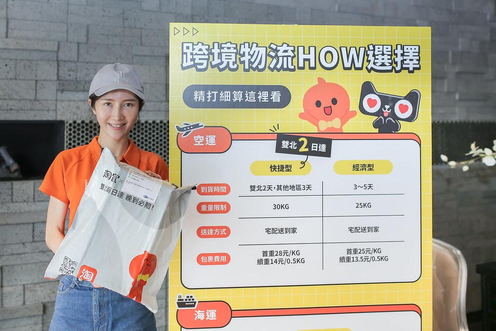未來台灣消費者可更簡單、更快、更有保障的購買淘寶與天貓平台上的跨境商品,並隨時掌握物流進度,用一樣的運費但可享受更短的商品等待期 (2)