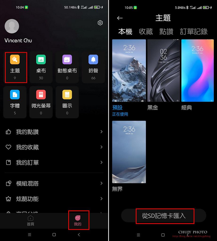 (chujy) MIUI 12 透過 MTZ更換小米蘭亭Pro, 浪漫雅圓字體 - 5