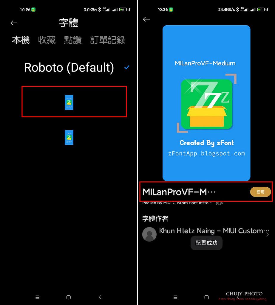 (chujy) MIUI 12 透過 MTZ更換小米蘭亭Pro, 浪漫雅圓字體 - 10