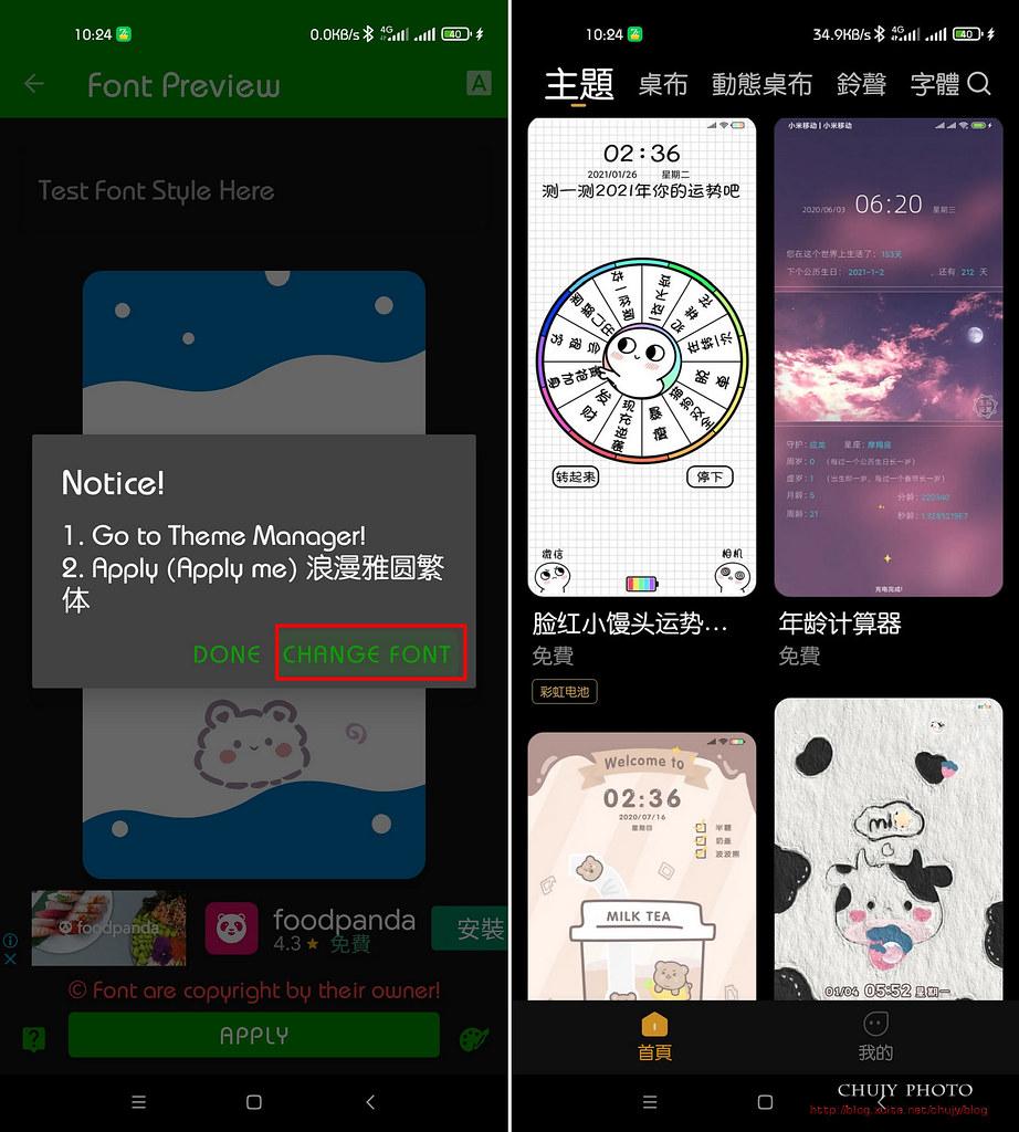 (chujy) MIUI 12 透過 MTZ更換小米蘭亭Pro, 浪漫雅圓字體 - 4