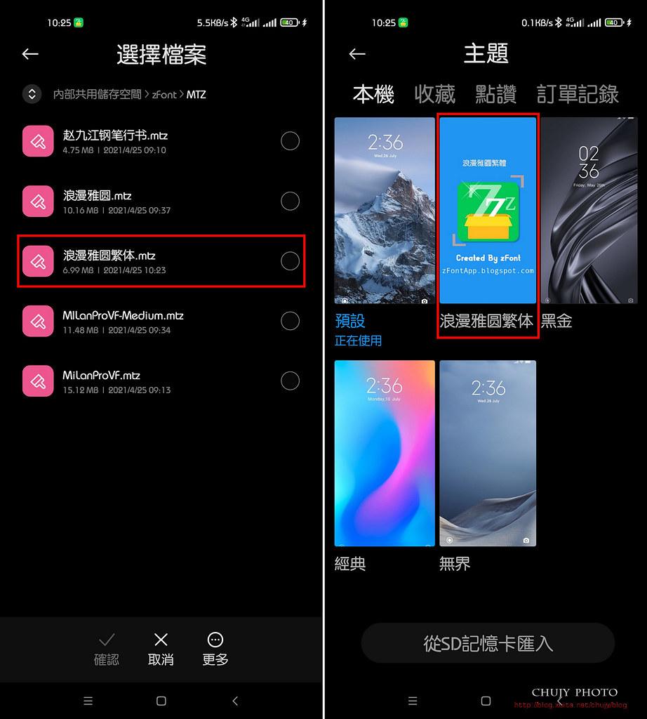 (chujy) MIUI 12 透過 MTZ更換小米蘭亭Pro, 浪漫雅圓字體 - 7