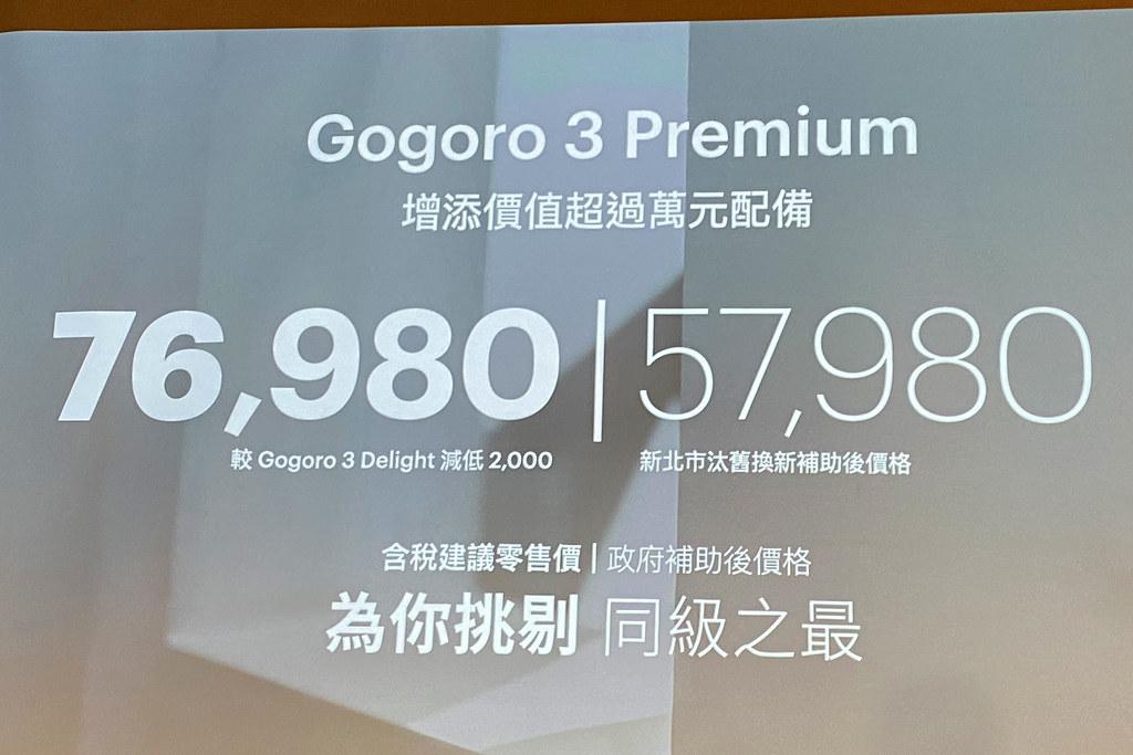 gogoro210427-48