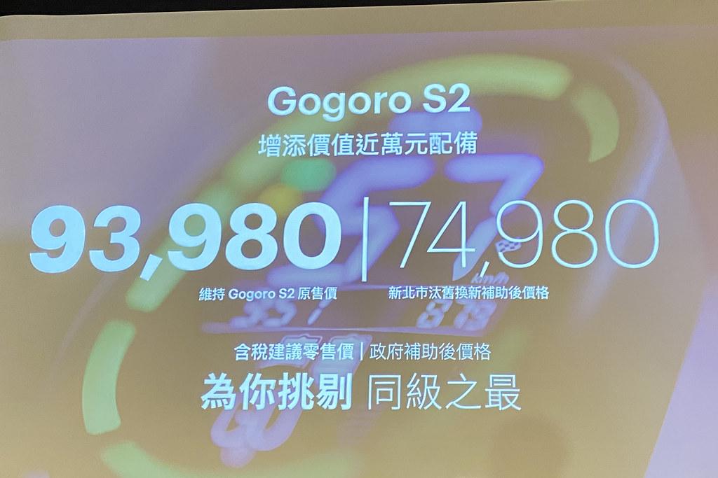 gogoro210427-46