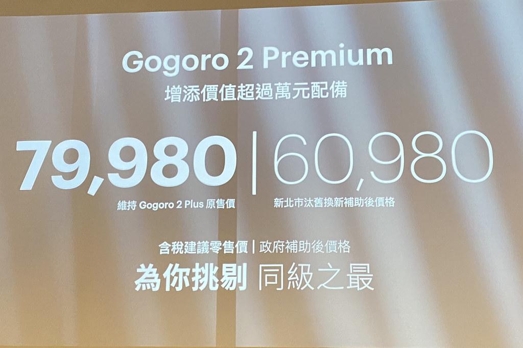 gogoro210427-42