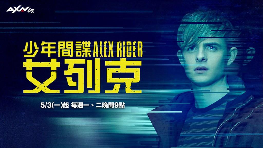 AXN 英劇《少年間諜艾列克》主視覺Ⅱ