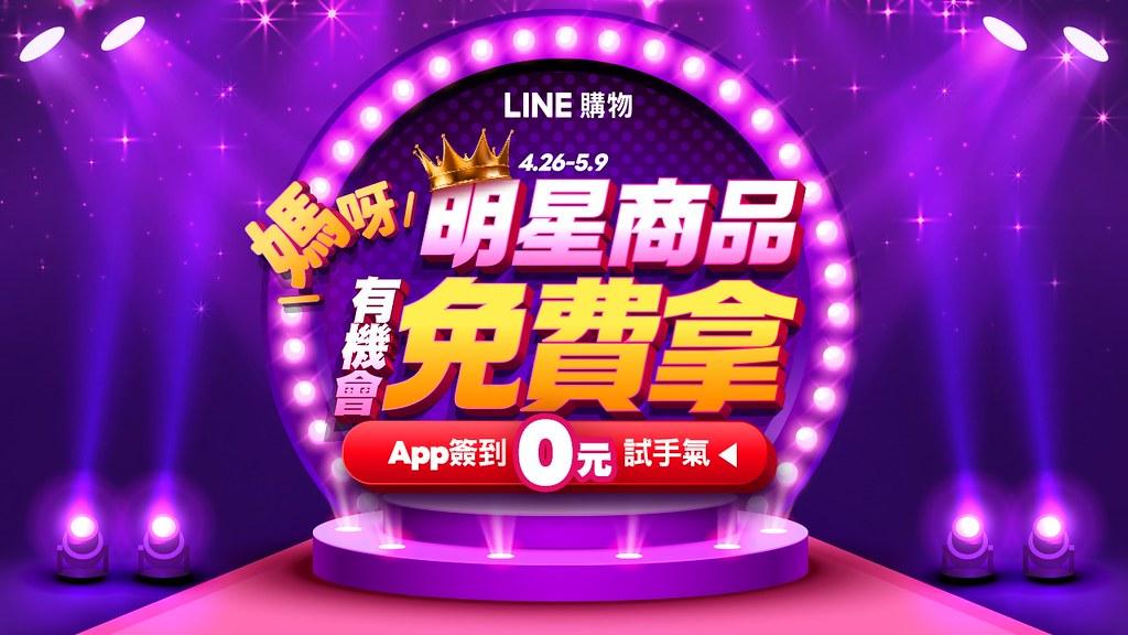 【圖一】 LINE購物線上寵愛母親享優惠 LINE POINTS回饋最高50%。