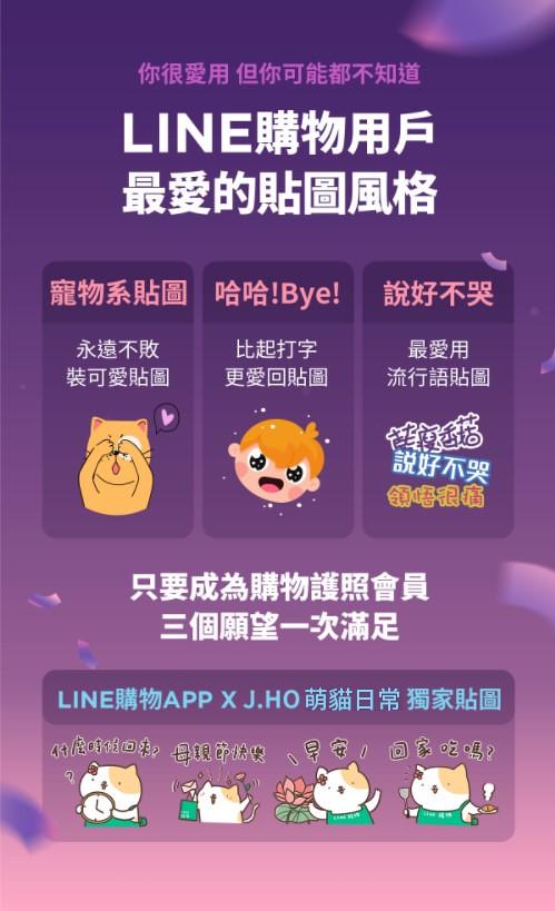 【圖四】LINE購物歸納「用寵物系貼圖裝可愛」、「比起打字更愛回貼圖」且「時時掌握流行與風潮」三大特徵,推出《J.HO萌貓日常》貼圖。