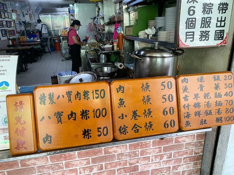 再發號肉粽