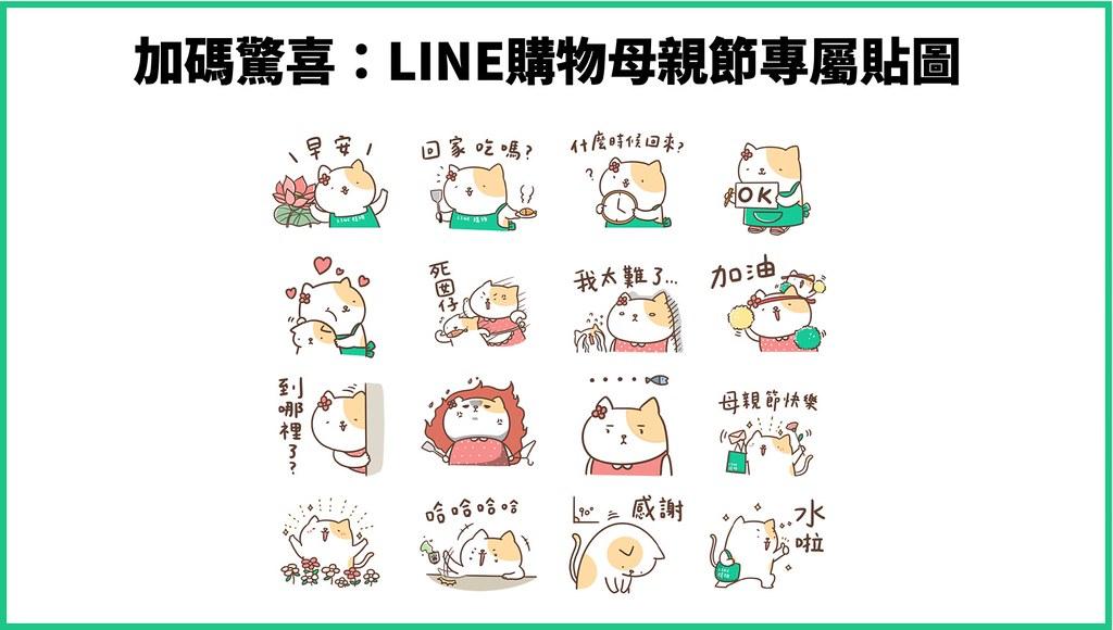 【圖五】幽默、逗趣的《J.HO萌貓日常》貼圖於LINE購物護照獨家上線。