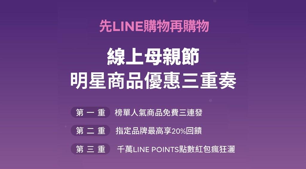 【圖三】消費者賺點既能持續成長 LINE購物線上母親節祭出千萬點數回饋。