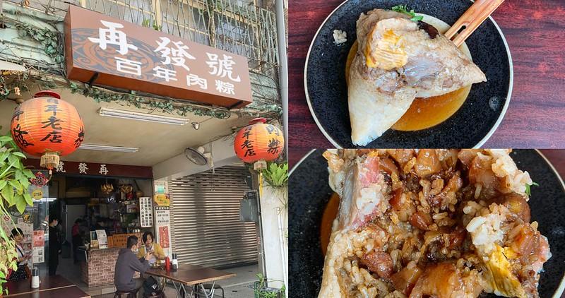 【台南美食】再發號 百年肉粽 創立於1872年!