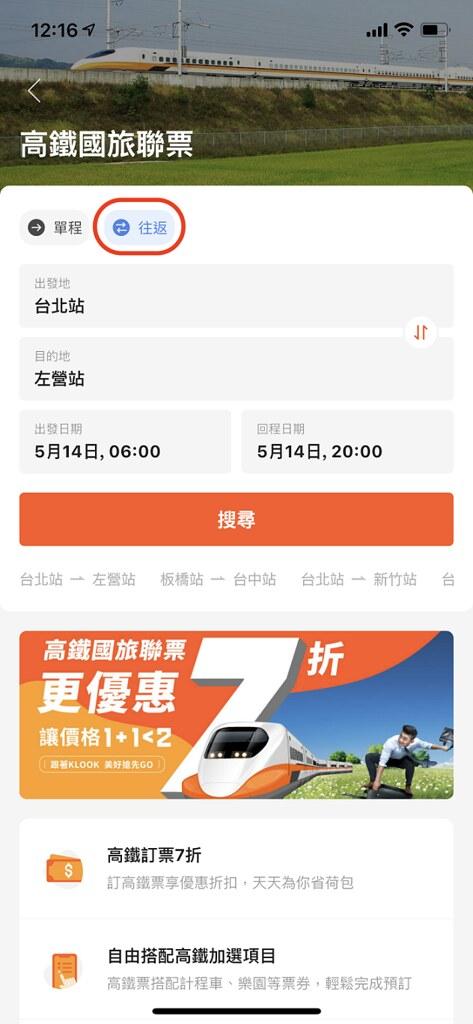 (圖1)KLOOK「高鐵國旅聯票」來回車票訂購功能_預訂介面1