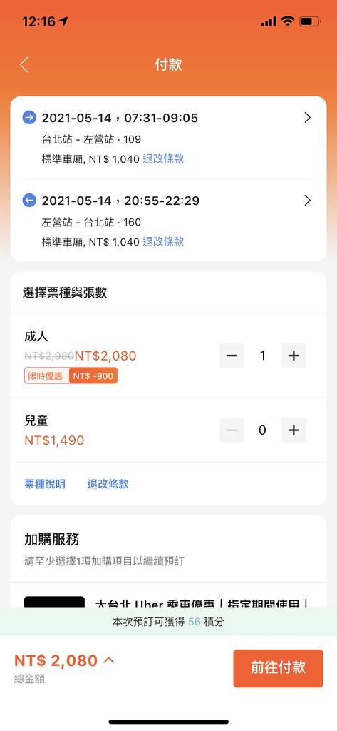 (圖2)KLOOK「高鐵國旅聯票」來回車票訂購功能_預訂介面2