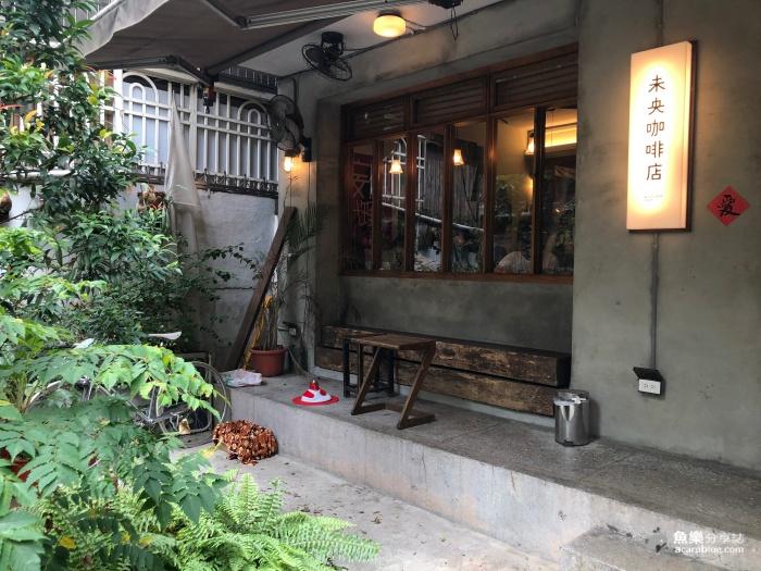 【台北大安】未央咖啡店|開到半夜的文青咖啡館|有插座不限時 @魚樂分享誌