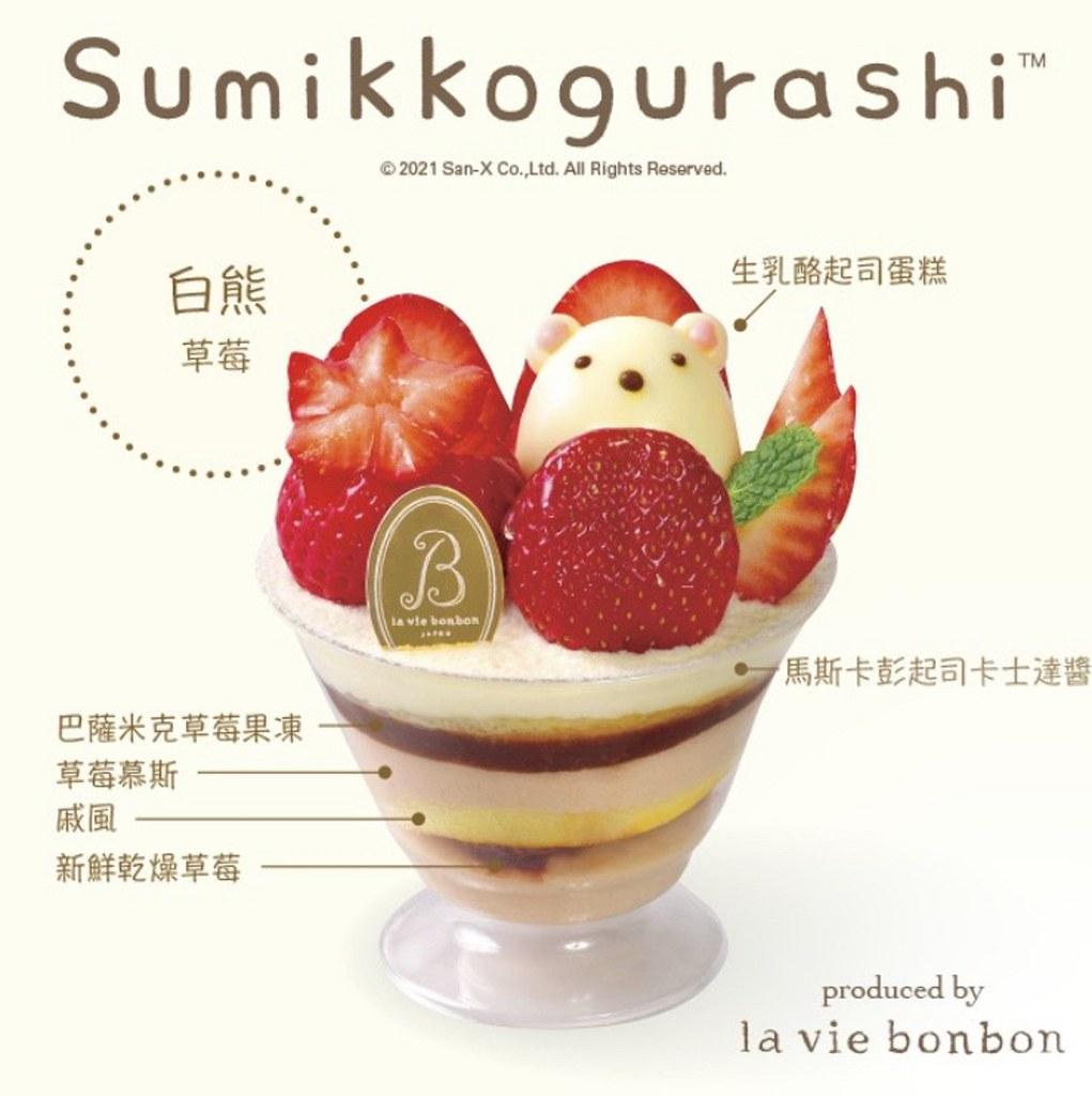 誠品生活南西|La vie bonbon|白熊草莓查佛|推薦價280元。 (1)