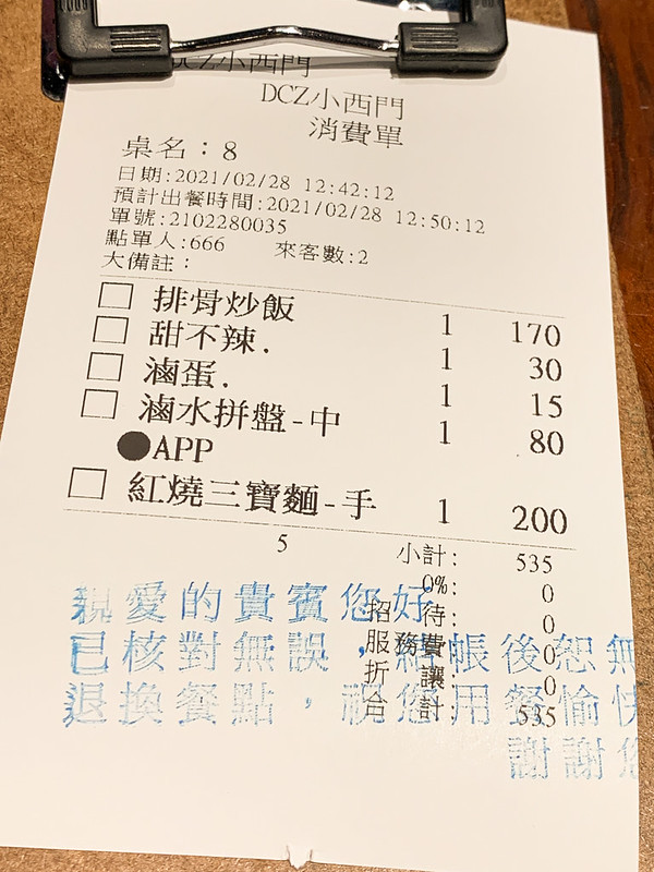 段純貞牛肉麵