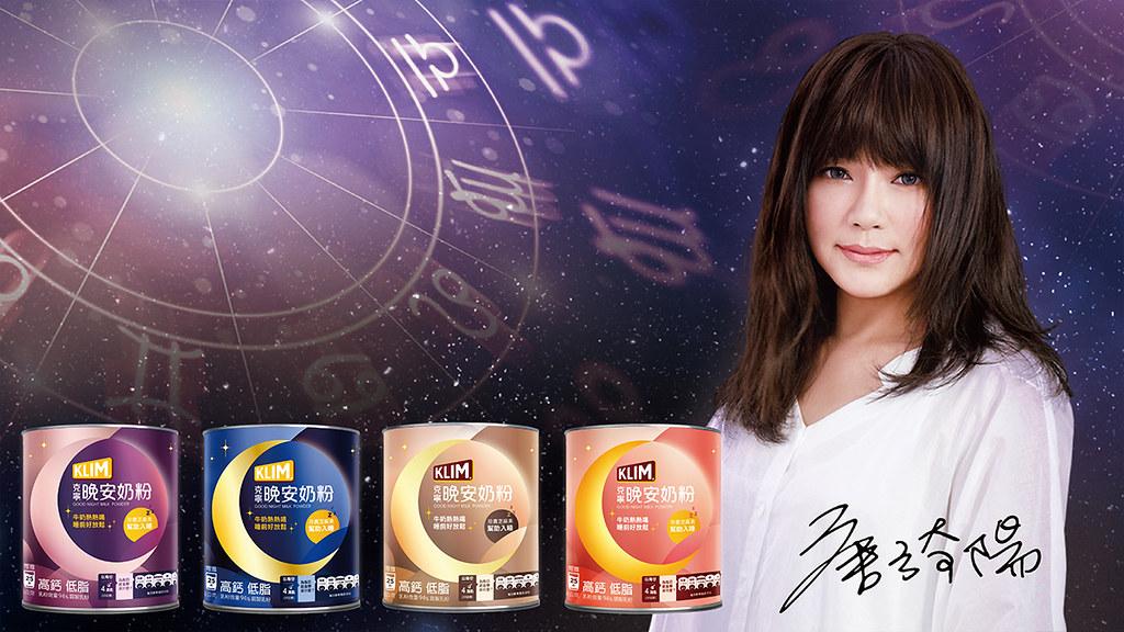 1.跨界出擊!克寧晚安奶粉攜手「國師」唐綺陽推出「克寧晚安奶粉限量星座版」限定包裝。