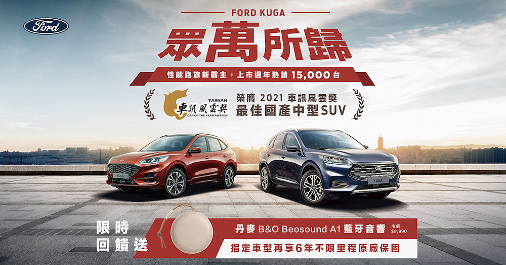 kuga_may_paid_ad