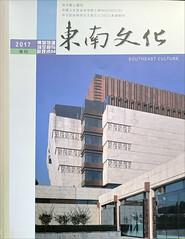 Revue chinoise de muséologie (architecture et techniques)
