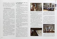 """""""La médiation culturelle numérique dans les musées français"""", p6-7"""