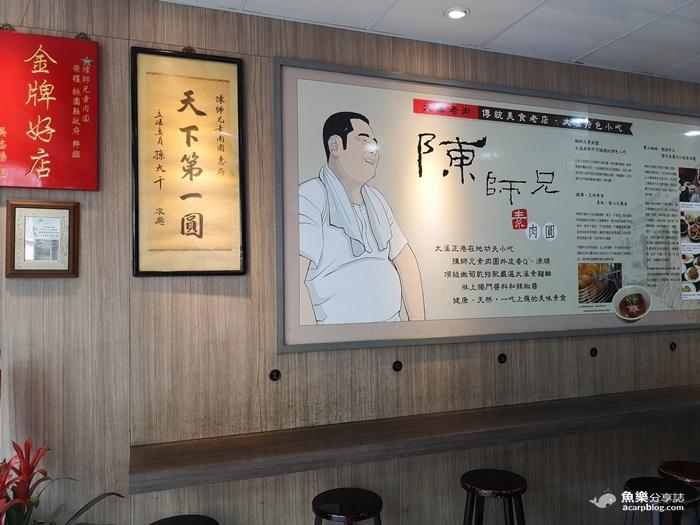【桃園大溪】陳師兄素肉圓|大溪老街熱門傳統小吃 @魚樂分享誌