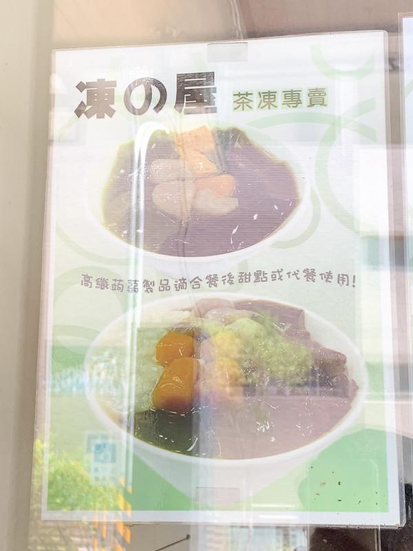 凍之屋茶凍專賣五妃店