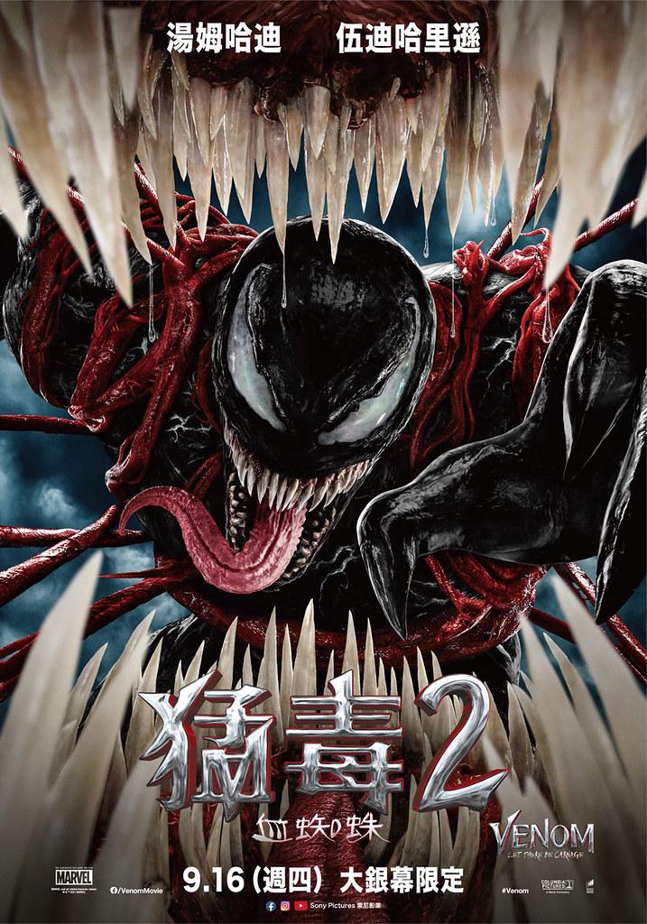 【猛毒2:血蜘蛛】電影海報