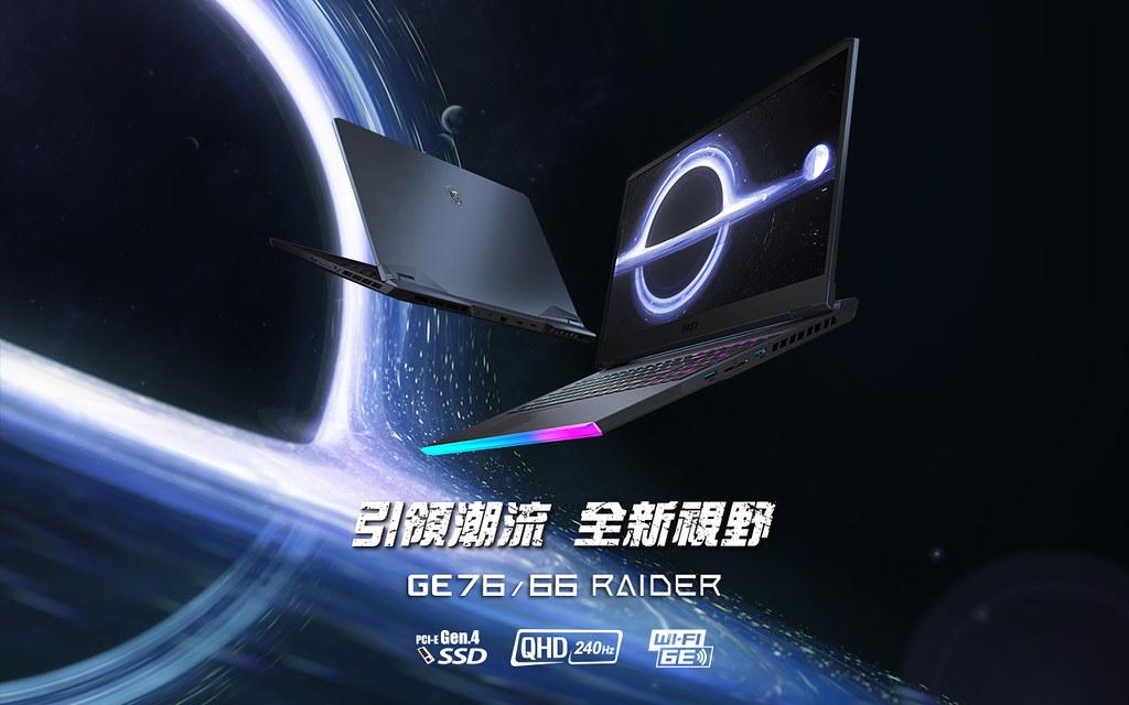 04_GE76&GE66 Raider最高搭載全新第11代Intel® Core™ i9 處理器 (1)