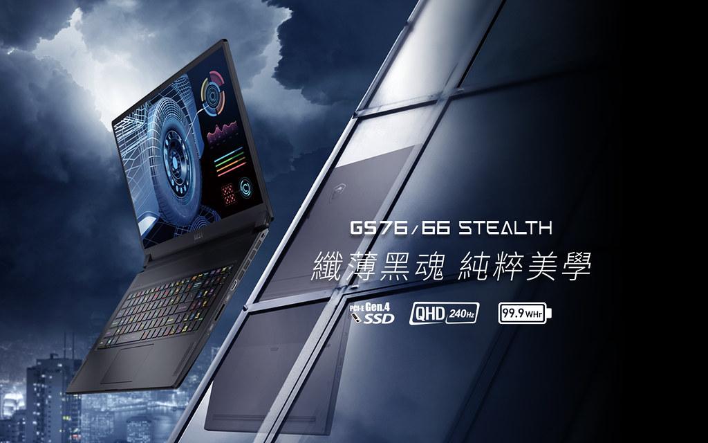 06_採用俐落黑魂設計的GS76&  GS66 Stealth,工作遊戲輕鬆轉換