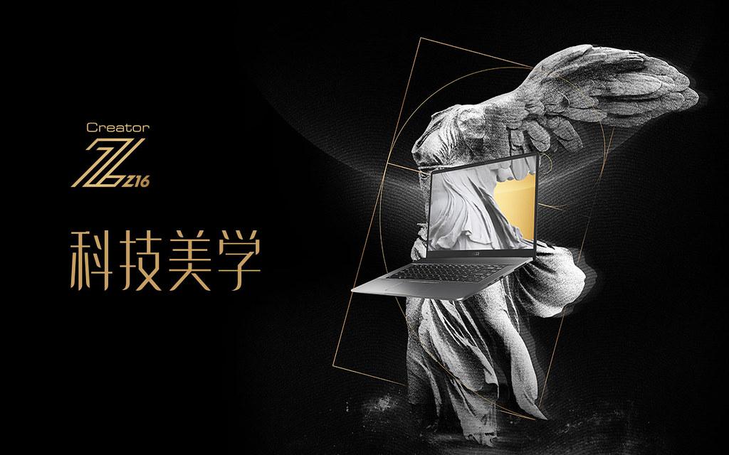 02_全新Creator Z16 採用窄邊框、1610黃金比例的螢幕設計 (1)