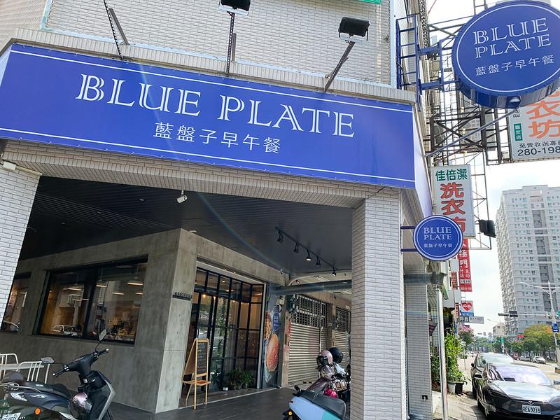 藍盤子早午餐