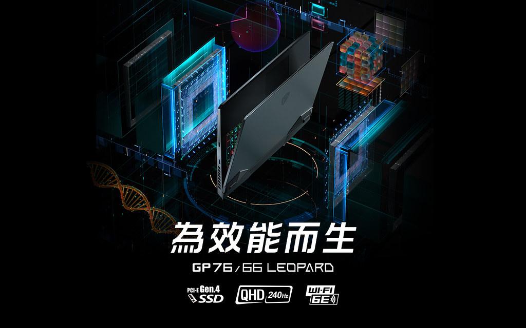 05_為效能而生的GP76&GP66 Leopard電競筆電,擁有強大穩定的性能 (1)