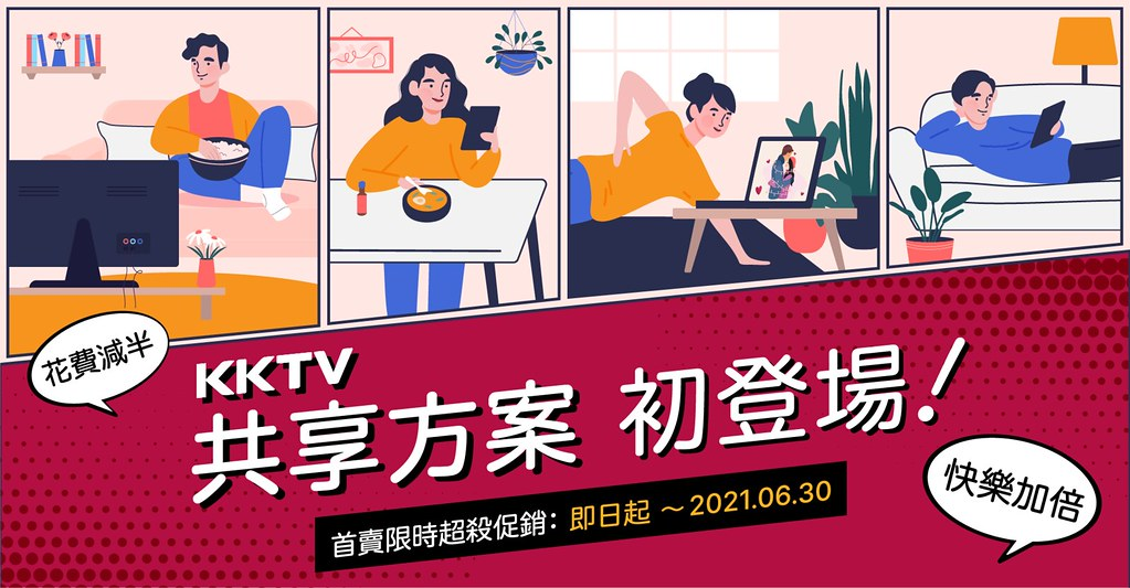 KKTV於今(12)推出共享方案,共分2人、4人方案