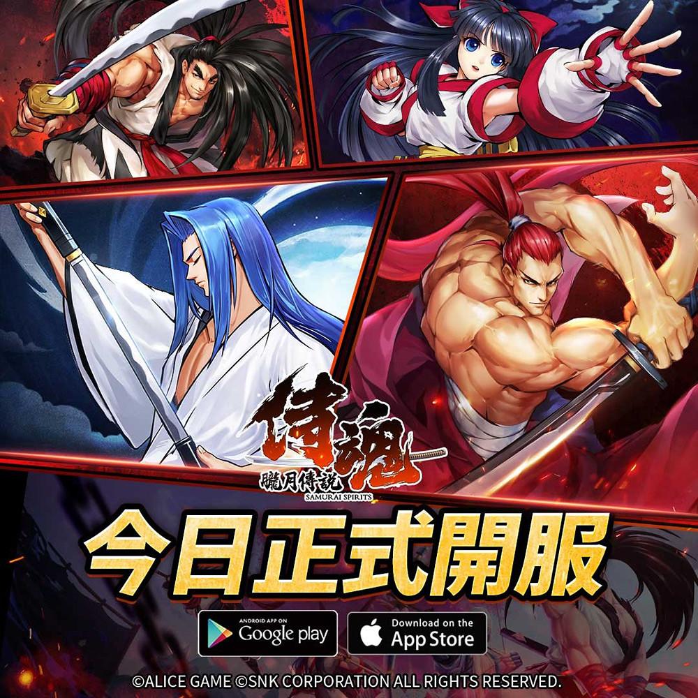 SNK正版授權手遊《侍魂:朧月傳說》今日雙平台上線