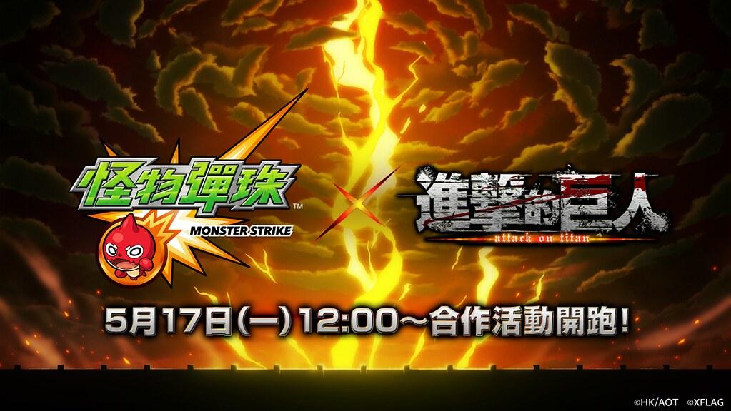 (圖片1)《怪物彈珠》和《進擊的巨人》合作活動  將於5月17日1200起開跑!