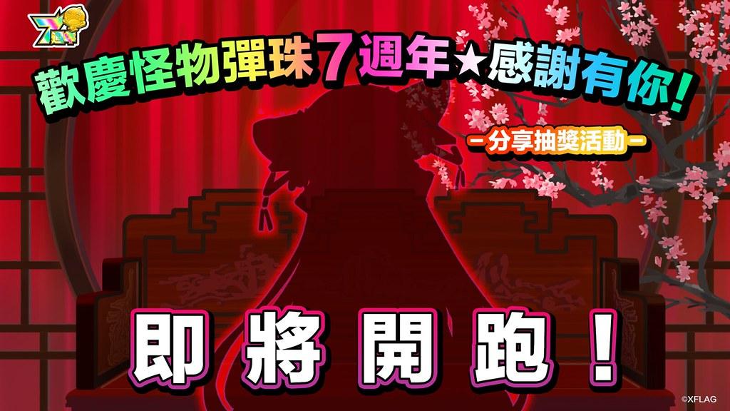 (圖片5)《怪物彈珠》上市七周年 特別活動開跑!
