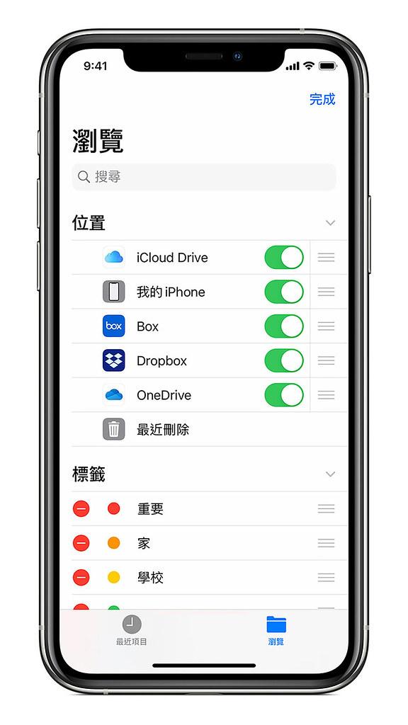 05-files-app