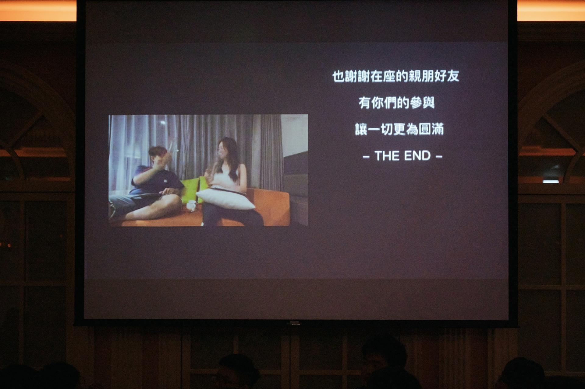 Chris & Ching / 公館水源會館
