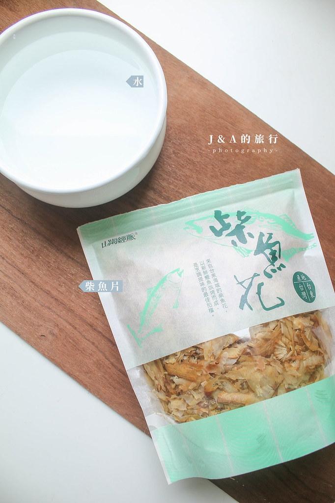 【食譜】柴魚高湯。10分鐘就能完成的日式高湯 @J&A的旅行