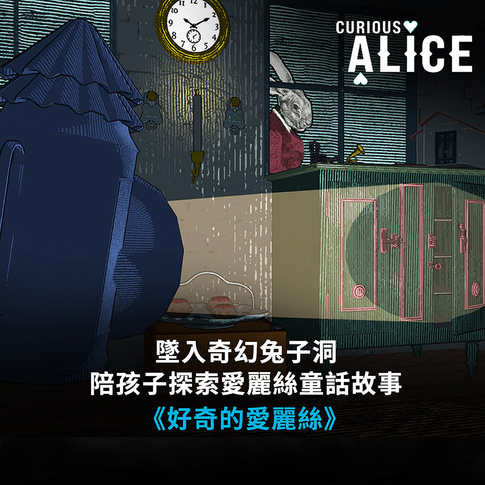 HTC新聞圖檔-V&A博物館「好奇的愛麗絲」探索愛麗絲童話故事