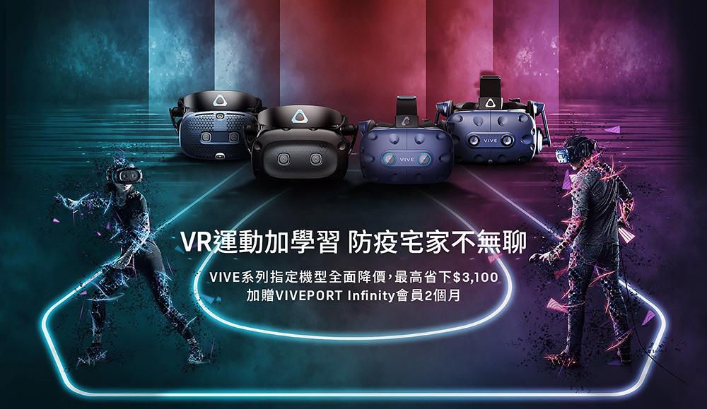HTC新聞圖檔-VIVE指定機型全面降價-最高省3100元