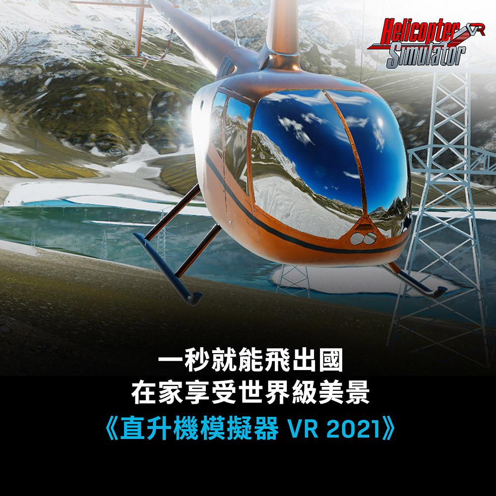 HTC新聞圖檔-一秒就飛出國「直升機模擬器VR-2021」